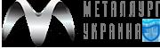 Металлопрокат Украина